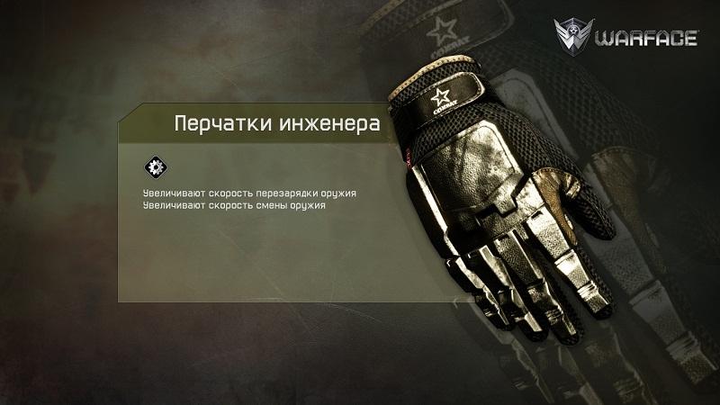 Варфейс забери подарок боевые перчатки на 3 дня 56
