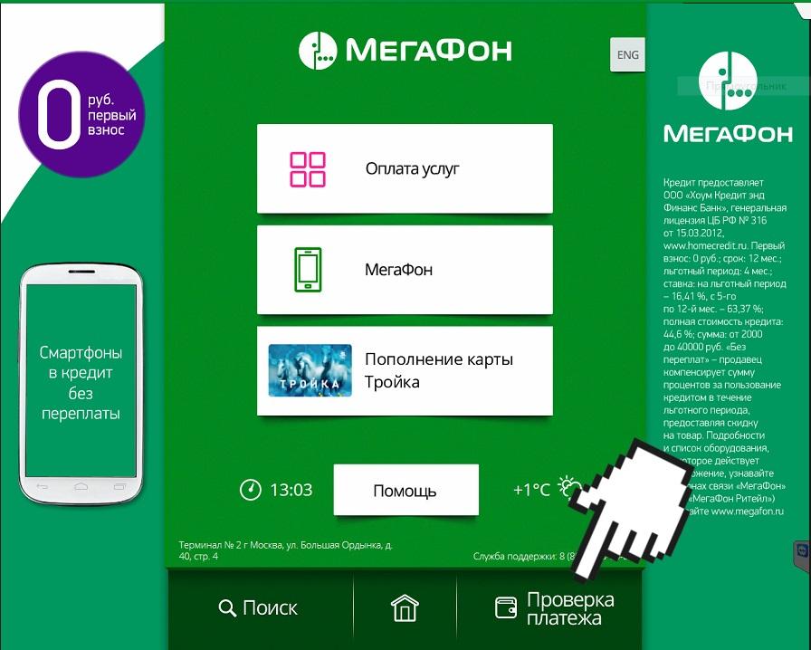 Официальный сайт МегаФон Московский регион