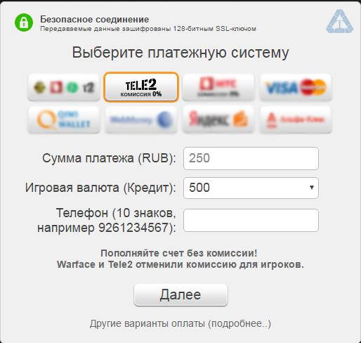 как взять в кредит на теле2 500 рублей срочно нужен кредитный донор в челябинске