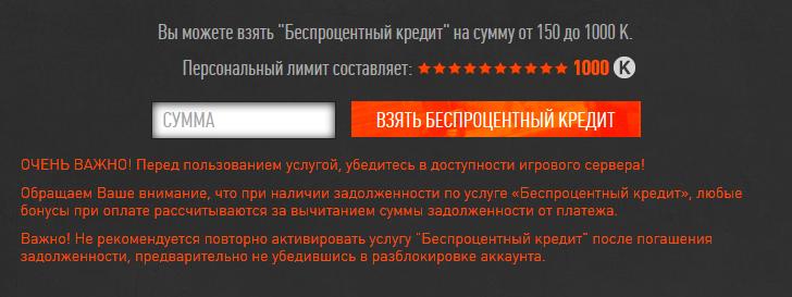 Взять беспроцентный кредит варфейс получить кредит 20 000 тыс руб