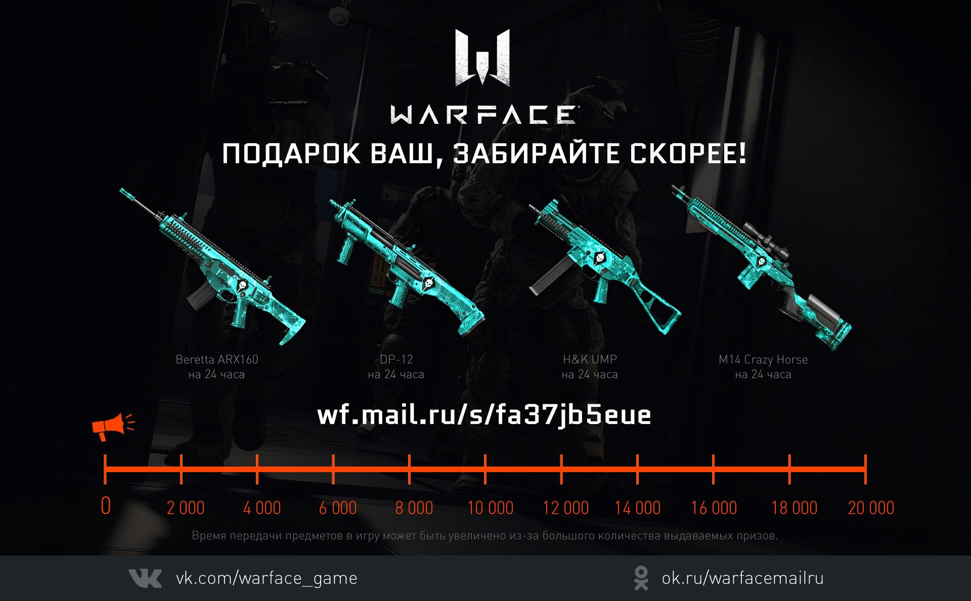 Программа бонусов WARFACE 81