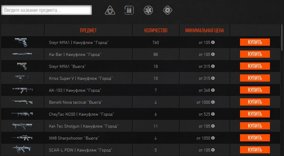 Торговая площадка warface counter strike global offensive gameplay