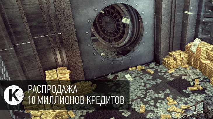 Где взять кредит в варфейс онлайн кредит на банковскую карту россия