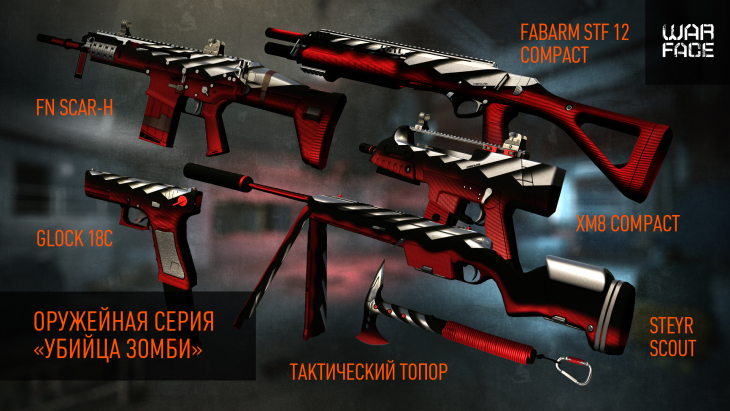 скачать игру зомби варфейс - фото 7