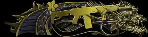 Золотой дракон: Howa Type 89 Custom