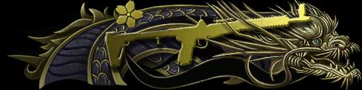 Золотой дракон: Kel-Tec SUB2000