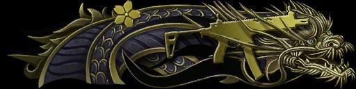Золотой дракон: SIG MPX SBR Custom