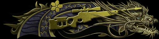 Золотой дракон: СВ-98