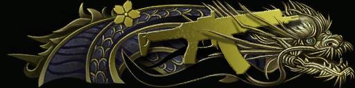 Золотой дракон: АМ-17