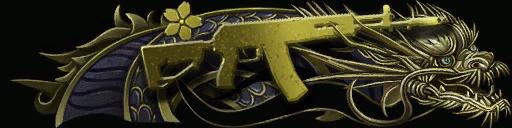 Золотой дракон: АК-12