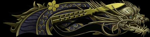 Золотой дракон: Нож-бабочка