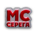 Вместе с MC Серегой против Роя