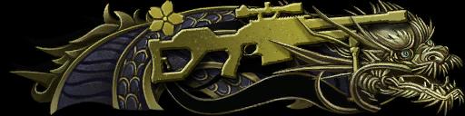 Золотой дракон: Truvelo CMS 20x42 mm